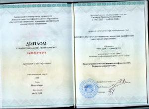 Красный диплом психолога-конфликтолога